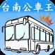 台南公車王 by Joe Chang