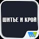 ШИК: Шитье и Крой by Magzter Inc.