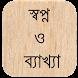 স্বপ্নের ব্যাখ্যা by Mahfuz Rahman
