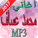 اغاني محمد عساف 2017 by yitachi
