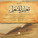 Kitab Ta'lim Muta'alim by Sundra Dev