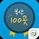 선생님이 추천하는 부산 100 곳 - 부산광역시 교육청 by RinaSoft