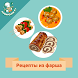 Рецепты из фарша: лучшие блюда by MediaFort