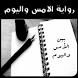 رواية الامس واليوم - رواية حب وغرام by adamkoud