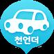 천언더-국내 최대 중고차직거래1위앱(내차팔기,내차사기) by 천언더