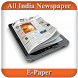 All India Newspapers : E-Paper by Fun Guru Soft Apps