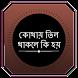শরীরে কোথায় তিল থাকলে কি হয় by Mahfuz Rahman