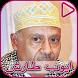 Ayoub Tarash Songs by musicapp