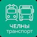 Челны Транспорт by LLC Smartpetrol