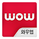 와우앱 by 와우앱