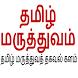 Tamil Maruthuvam by Ganesavel