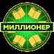 ИСЛАМ и Новый Миллионер by Mobilla LLC