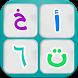 لعبة الذاكرة   الحروف و الارقام العربية