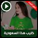 هذا السعودية كليب رهف الدوخي بدون نت by devforall