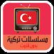 مسلسلات تركية prank by badr-tech-@