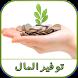 حيل بسيطة لتوفير المال by omiga12