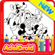 Kids Coloring Mickey by AdelDroid