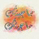 حاجيتك وماجيتك تراث شعبي by NadMed