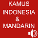 Kamus Indonesia Mandarin by Digital Young