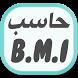 مؤشر كتلة الجسم by RnJ Apps