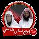 روائع منصور السالمي ونايف الصحفي بدون انترنت