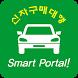 신차 구매대행 소통방 by (주)에스오WT