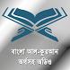 কুরআন অর্থসহ অডিও Bangla Quran by Droid apps