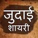 Hindi Judai Shayari Collection by HeliumDev