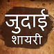 Hindi Judai Shayari Collection - जुदाई उदासी शायरी by HeliumDev