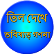 Mole meaning on body Bangla by jeefoo