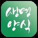 생명양식 QT by 백석대학교 백석정신아카데미