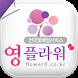 전국꽃배달 영플라워 by (주)뉴런시스템