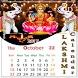 Lakshmi Diwali Theme Calendar - Lockscreen