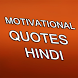 Hindi Quotes by Arush Group