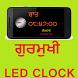 Punjabi Gurmukhi LED Clock by Droid Cook