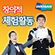 창의적 체험활동 by Dong-A publishing co., ltd