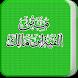 Matan Al-Fiyyah Ibnu Malik by ataqoh