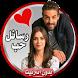رسائل حب و غرام (بدون أنترنيت) by ahdia