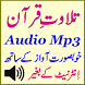 Audio Quran Offline Mp3 Free by Best Audio Quran Perfect Mp3 Apps Inc