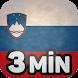 Naučite slovenski u 3 minute by 3-MIN-SOFTWARE