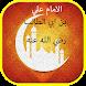 روائع علي بن ابي طالب واقواله by oussama geek apparab12