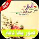 ذكرى المولد النبوي الشريف صلى الله عليه وسلم by zouiri