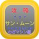 攻略 for サンムーン ポケモン わざマシンpokemon by TERU-S0901