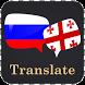 Russian Georgian Translator by Translate Apps