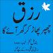 rizq chappar phaar kar aye by Mariam sheikh