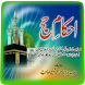 Ahkam-e-Hajj by Arshman Software Inc.