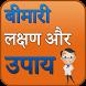 Bimari Lakshan aur Upay by Big Apps Store