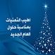 رسائل العام الجديد 2016 by MOHAMED ATTIA