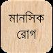 মানসিক রোগ - Mental Disorders by Mahfuz Rahman