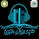 معهد الميراث النبوي by فارس الهداليل